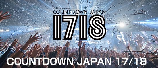 backnumberカウントダウンジャパン1718セトリ1.png