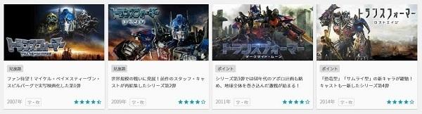 トランスフォーマー動画映画フル無料1.JPG