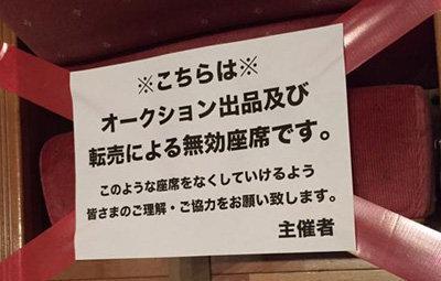 backnumberライブ本人確認2.jpg